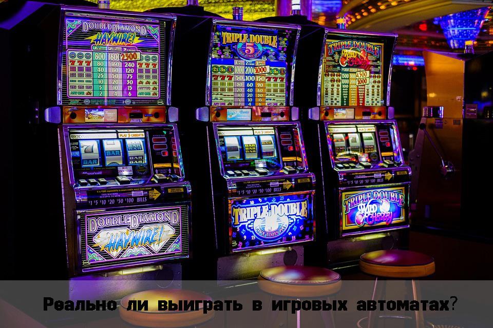 Выигрыш игровых автоматах slot o pol игровые автоматы бесплатно